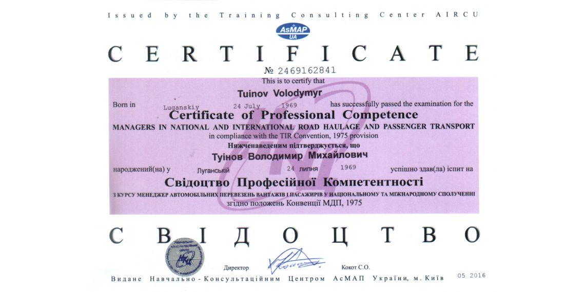 АсМАП_Сертификат